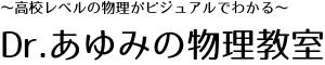 Dr.あゆみの物理教室